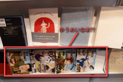 """""""Prince of Tennis"""" als Vertreter für japanische Literatur unter den internationalen Ausgaben? :D Süß."""